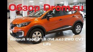 Renault Kaptur 2017 1.6 (114 л.с.) 2WD CVT Life - видеообзор