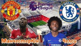 Манчестер Юнайтед - Челси | 36 тур АПЛ 28.04.19 | прогноз на футбол Обзор