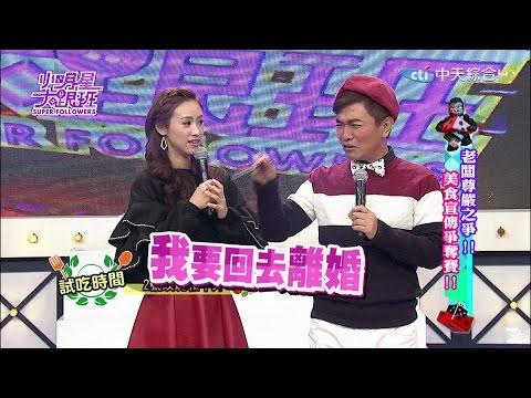 【完整版】老闆尊嚴之爭! 美食宣傳爭奪賽!2017.01.18小明星大跟班
