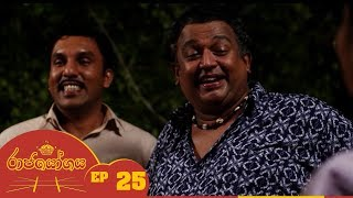 Raja Yogaya | Episode 25 - (2018-08-17) | ITN Thumbnail