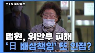법원, 위안부 피해 '日 배상책임' 또 인정할까? / …