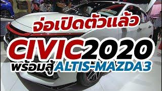 Honda จ่อเปิดตัว Civic 2020 รุ่นปรับปรุงใหม่ สู้ศึก Toyota Corolla Altis / Mazda3 โฉมใหม่ ที่ญี่ปุ่น