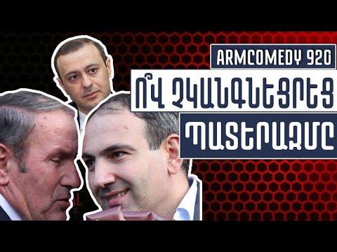 ArmComedy 920 - Ո՞վ չկանգնեցրեց պատերազմը