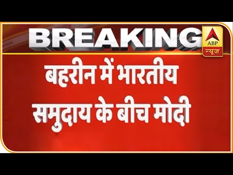 प्रधानमंत्री नरेंद्र मोदी ने बहरीन में भारतीयों को किया संबोधित, देखिए पूरा भाषण