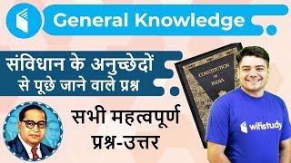 Constitution of India by Sandeep Sir | संविधान के अनुच्छेदों से पूछे जाने वाले प्रश्न