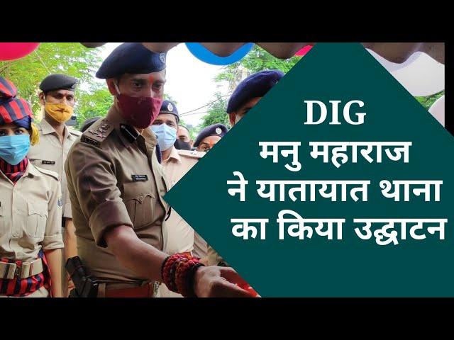 DIG मनु महाराज ने किया यातायात थाना का उद्घाटन, जिलाधिकारी और एसपी रहे उपस्थित || Chhapra Today