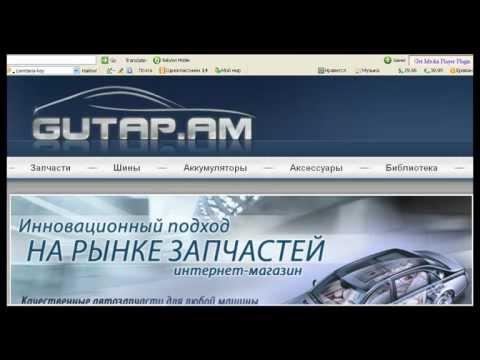 купить запчасти в Армении Gutap.am