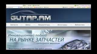 купить запчасти в Армении gutap.am(купить запчасти в Армении http://gutap.am., 2012-03-11T14:51:58.000Z)