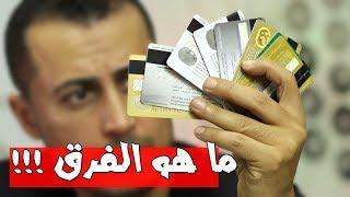 الفرق بين بطاقات الفيزا والماستر والكريدت كارد ؟