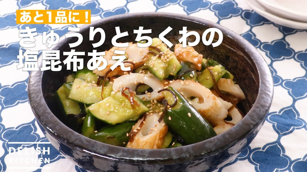 あと1品に きゅうりとちくわの塩昆布あえ How To Make Cucumber And Chikuwa Salt Salted Kelp Youtube