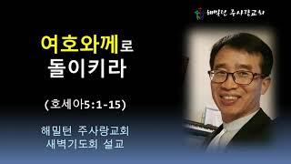 [호세아5:1-15 여호와께로 돌이키라] 황보 현 목사 (2021년6월22일 새벽기도회)