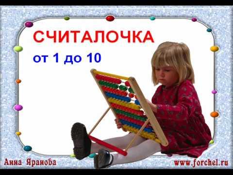 АННА ЯРАНОВА СЧИТАЛОЧКА ОТ 1 ДО 20 СКАЧАТЬ БЕСПЛАТНО