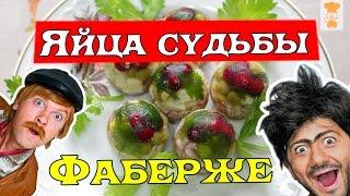 Заливное яйцо Фаберже/Jellied eggs Faberge