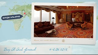 Королевский номер Burj Al Arab Jumeirah