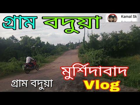 বদুয়া-মুর্শিদাবাদ Village..Badua Vlog Murshidabad Bangla Vlog Kamal Sk