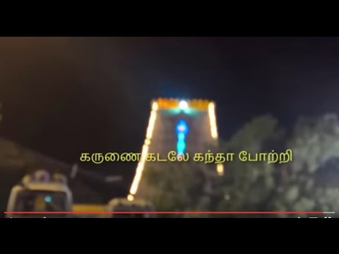 Thiruchendur murugan temple soorasamharam video 2016
