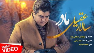 Salar Aghili - Madar - Official Video ( سالار عقیلی - موزیک ویدیو مادر )