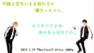 Hey! Say! JUMP - ChikuTaku