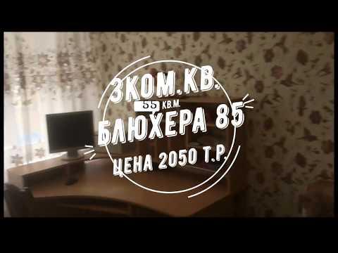 ПРОДАМ 3-КОМ.КВ., Блюхера 85, Советский район, Челябинск