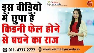 kidney failure! how to prevent? kidney disease से कैसे