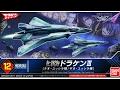 メカコレクション マクロスシリーズ マクロスデルタ Sv-262Ba ドラケンⅢ ファイター…
