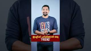 ഇംഗ്ലീഷ് പഠിപ്പിക്കാൻ ഒരു FRIEND! | Learn english online | WhatsApp: +919074378758 | #friend