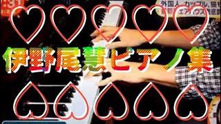 伊野尾ちゃんのピアノ集です! 音の大きさにバラツキがあります(><) ...