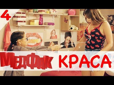 МедФак - Краса. 4 серія | Новий серіал від Дизель Студио!