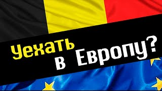 видео Вид на жительство в Бельгии