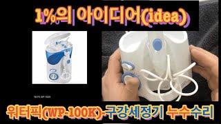 [1%아이디어(idea)] 워터픽(WP-100K):구강…