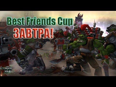Стрим в поддержку Best Friends Cup