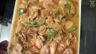 Chinese Chicken curry চাইনিজ চিকেন কারির রেসিপি