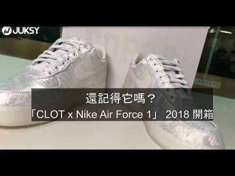 CLOT x Nike Air Force 1 找回冠希時代的感動!「白絲綢」開箱 | 鞋餓份子
