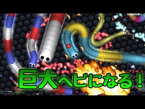 巨大ヘビになる!新Agar.io 【Slither.io 実況】
