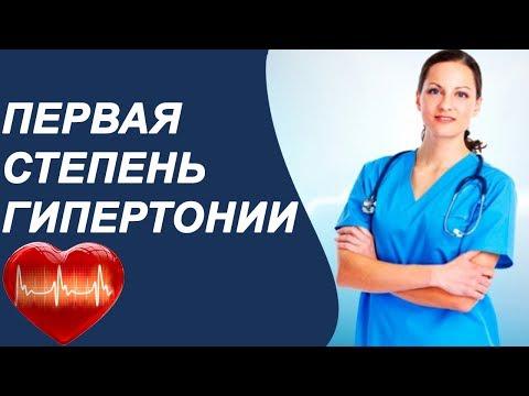 видео: Гипертония 1 степени симптомы и лечение