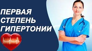 видео ЧТО ТАКОЕ ГИПЕРТОНИЧЕСКАЯ БОЛЕЗНЬ: Гипертония: О болезни - симптомы и диагностика