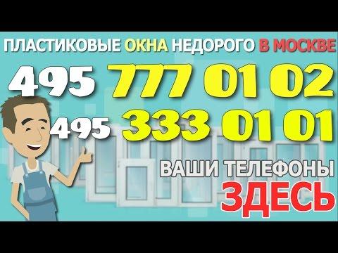 Пластиковые окна недорого в Москве | 495 555 ваш тел | продажа недорогих пластиковых окон в Москве