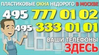 видео Окна ПВХ от производителя купить на заказ, недорого в Москве и области, дешево