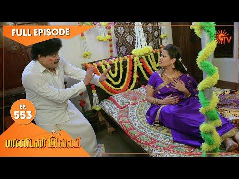 Pandavar Illam - Ep 553   15 Sep 2021   Sun TV Serial   Tamil Serial