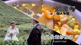 【#KA VLOG 02 】金马伦婚纱幕后拍摄花絮,海底捞懒人火锅