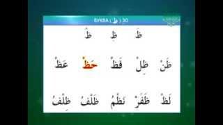 Муаллим сани / Урок 10 - Изучаем буквы Даль, Дод, Заль, Зо