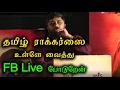 தமிழ் ராக்கர்ஸை உள்ளே வைத்து FB Live போடுறேன்|Action will be take on tamilrockers-Fi
