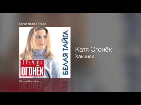 Катя Огонёк - Хакинск - Белая тайга /1998/