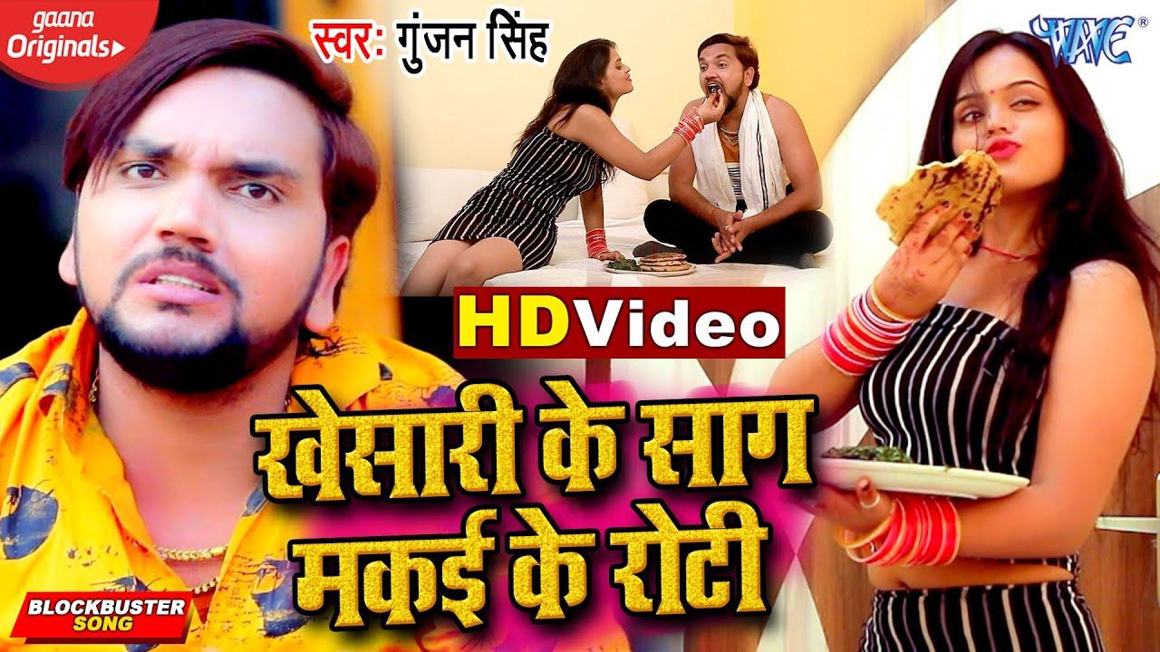 #VIDEO_SONG | #Gunjan Singh | खेसारी के साग मकई के रोटी | Bhojpuri Songs 2020