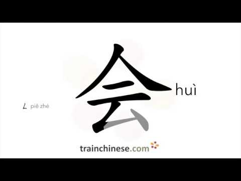 How to write 会 (huì) – meeting – stroke order, radical, examples and spoken audio