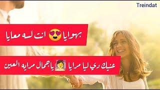 اغنية( ابن الجيران )غناء داليا عمر [ اغنيه عيد الحب ♥️] - ترد علي اغنيه بنت الجيران.هتسمعها كل شويه😍