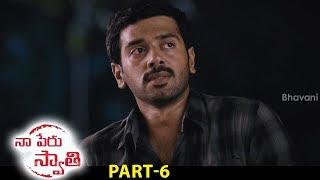 Naa Peru Swathi Full Movie Part 6 - 2018 Telugu Full Movies - Swathi, Ashwin