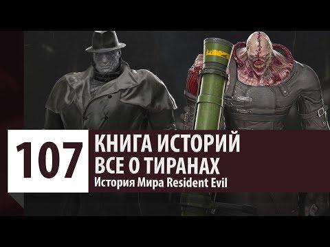 История Resident Evil: Все о Тиранах - Кто такой Mr.X и Nemesis (История Персонажей)