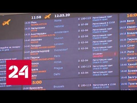 """Без паники: """"Аэрофлот"""" дает четкие инструкции пассажирам отмененных рейсов - Россия 24"""