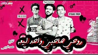 مهرجان- روحي صاحبي واحد ليفة-رضاابو لمار-ابو فرحه مصر -مودي الداوو-توزيع محمد الريس-كلمات.